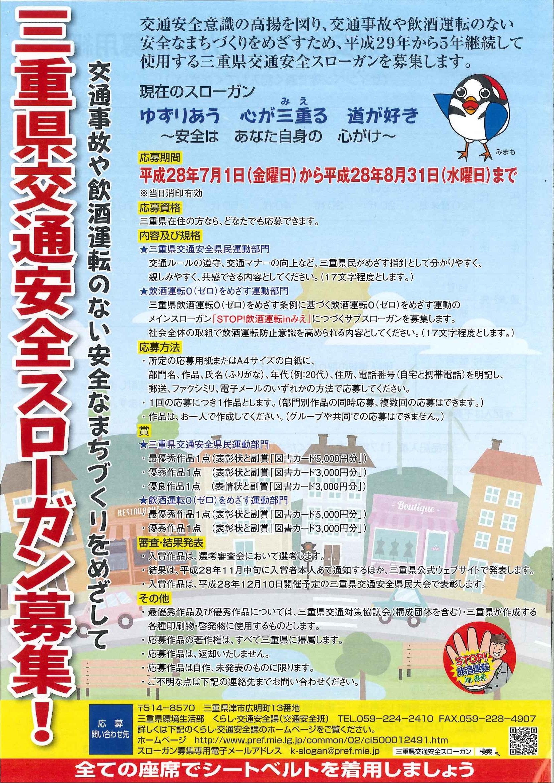 20160608三重県スローガン