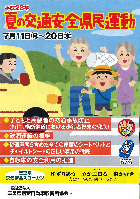 20160711夏の交通安全