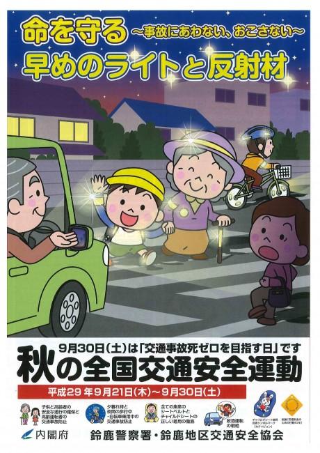 20170912秋の交通安全運動-1