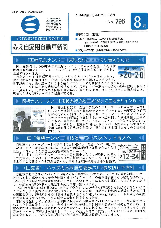20160805みえ自家用自動車新聞