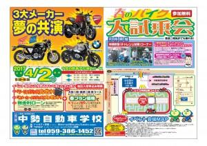 2017春のバイク大試乗会