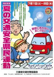 20170615夏の交通安全
