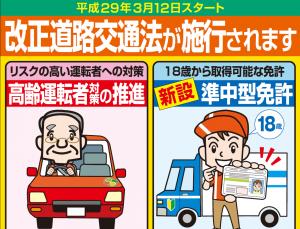 三重県警の道交法改正ポスター